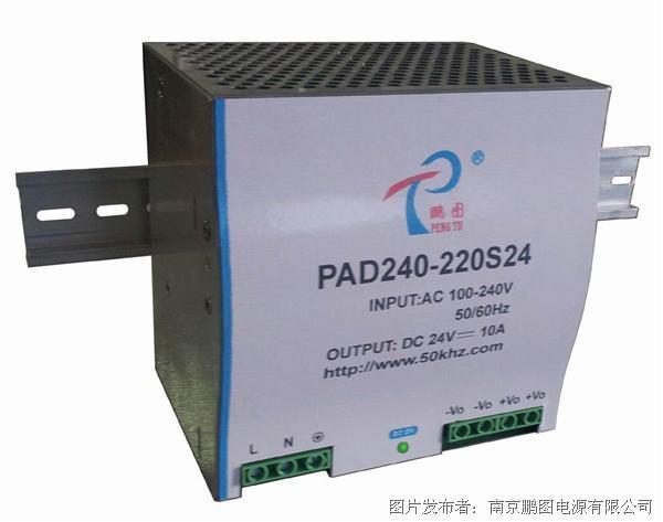 鹏图 PAD240系列军工模块开关电源