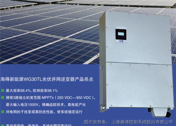 海得新能源WG30TL光伏并網逆變器
