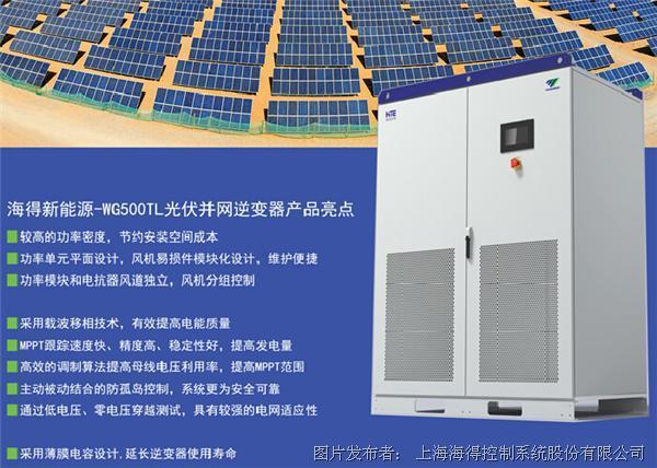 海得新能源WG500TL光伏并網逆變器