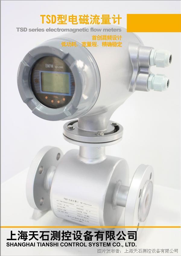 天石测控 TSD系列智能电磁流量计