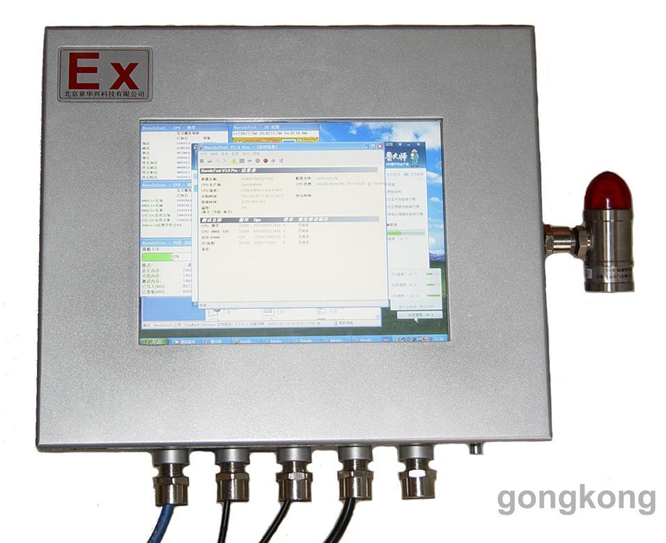 亚华兴 YHX-120EC触摸防爆报警电脑