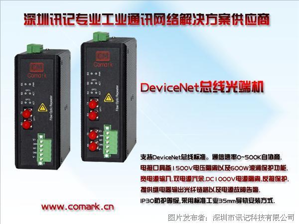 讯记 DeviceNet光纤模块/DeviceNet转光纤