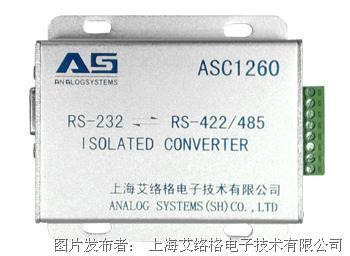 艾络格电子 ASC1260隔离转换器