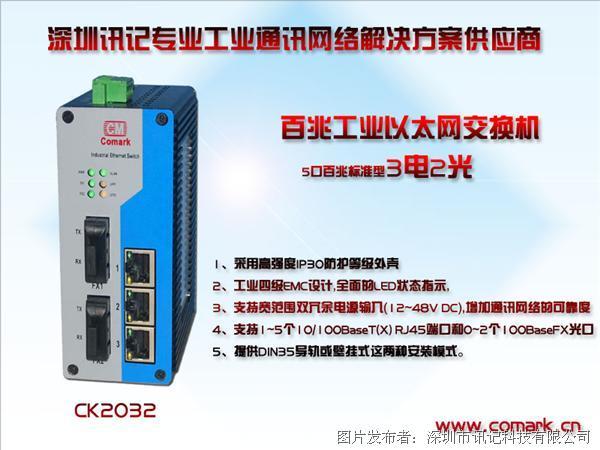讯记 3电2光工业以太网交换机