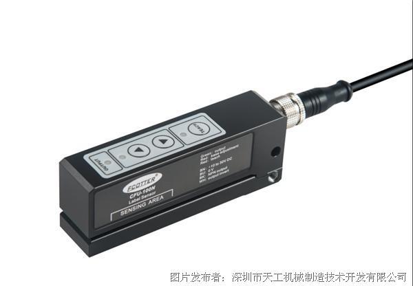 天工机械 CFU-200全能型电容标签传感器