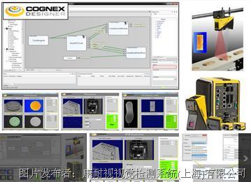 康耐视 Cognex Designer 2.0视觉软件