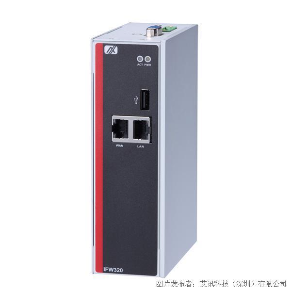 艾讯科技 工业级千兆乙太网络防火墙平台IFW320