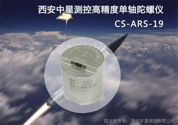 中星测控CS-ARS-19高精度单轴陀螺仪