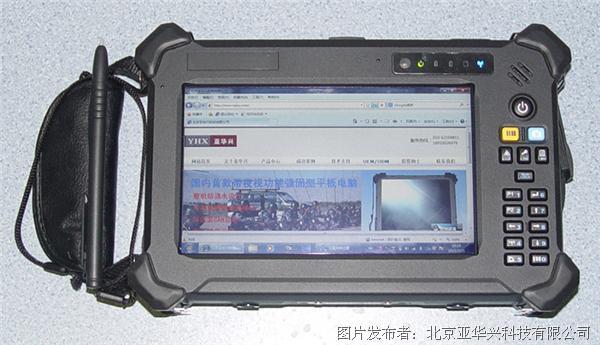 亚华兴 YHX-T700Q全加固平板电脑