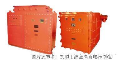 波金 QBGR系列矿用隔爆型高压交流软起动器