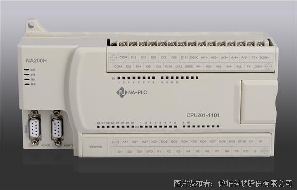 南大傲拓 NA200H带以太网接口小型PLC