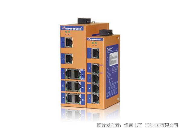 恒启HES5A/8A非网管型工业以太网交换机