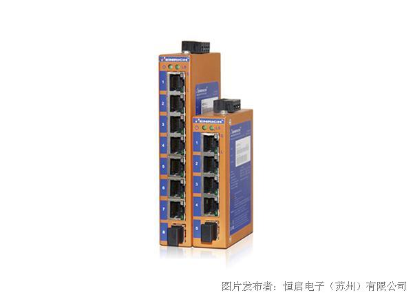 恒启HES5B/8B入门级非网管型以太网交换机