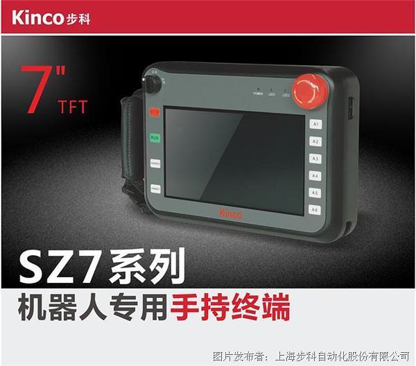 步科SZ7系列机器人专用手持终端