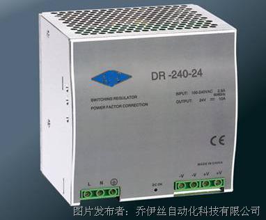 乔伊丝 导轨开关电源DP-240W