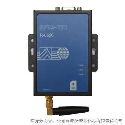 集智达 R-8556 GPRS DTU