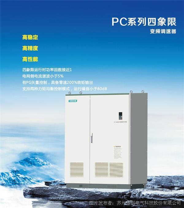 伟创电气PC系列四象限变频器