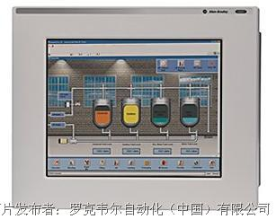 罗克韦尔 危险场所显示屏计算机