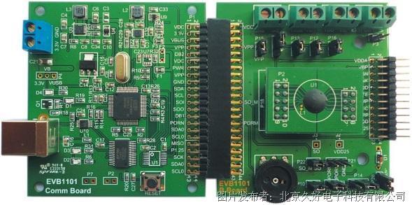久好电子 EVB1101评估套件