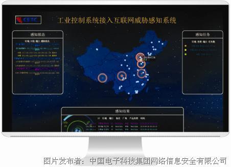 三零卫士 工业控制系统接入互联网威胁感知系统