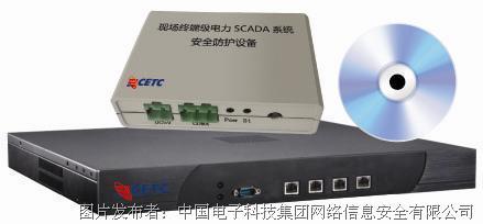 三零卫士 电力SCADA安全防护系统