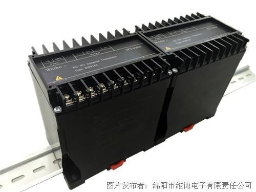 维博电子 WB9163直流高压高隔离传感器