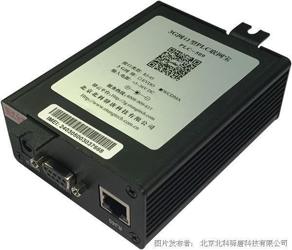 驿唐 PLC-509 3G网口型PLC联网宝
