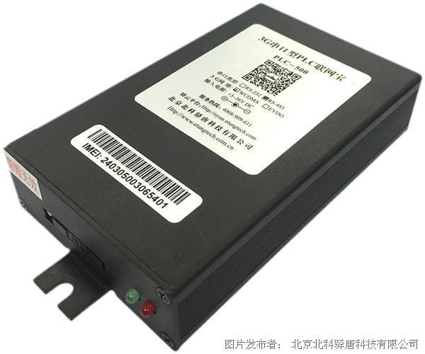 驿唐 PLC-500 3G串口型PLC联网宝