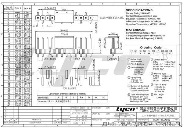 联益 2.54mm间距排针系列连接器
