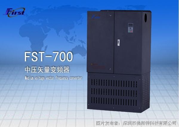 佛斯特FST-700系列中压矢量变频器