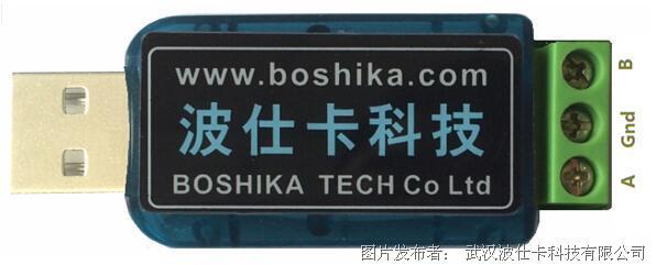 波仕电子 迷你USB/RS-485转换器