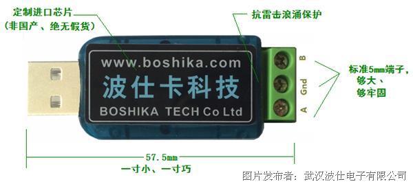 波仕电子 迷你USB/RS-232/485转换器