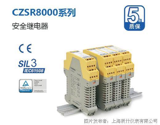 辰竹 CZSR8000系列安全繼電器