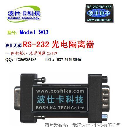 波仕卡Model 903型RS-232光电隔离器