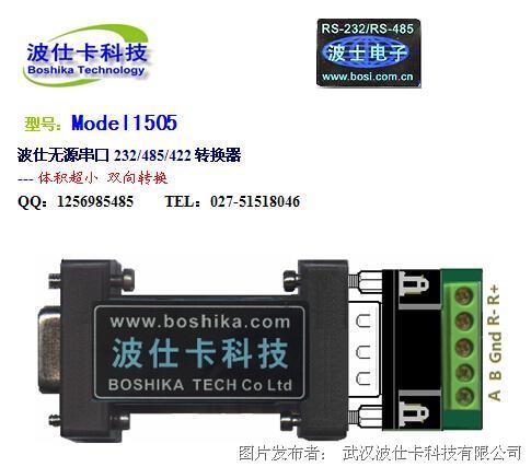 波仕卡1505型RS-232/485/422转换器