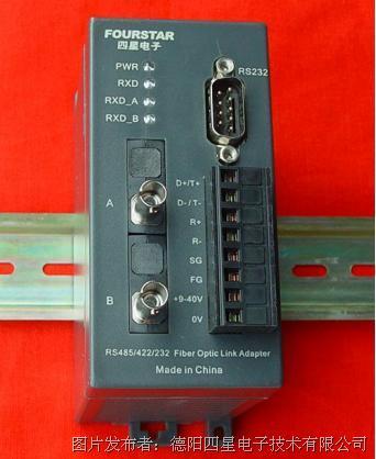 四星电子FO2-485A-S RS485/422/232光纤转换器