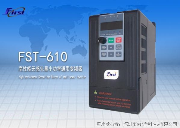佛斯特FST-610系列小功率通用变频器