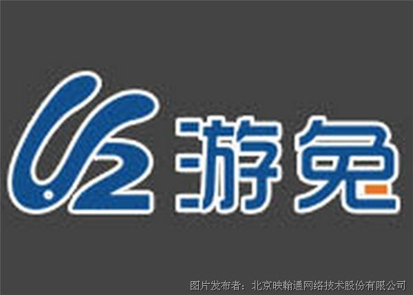 映翰通 信息化软件M2M云平台游兔云—商业O2O营销云平台