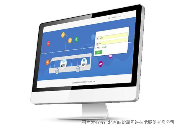 映翰通 车载Wi-Fi传媒云平台