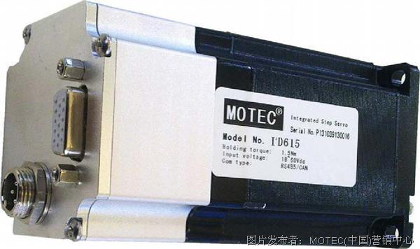 MOTEC 一体化步进驱动器