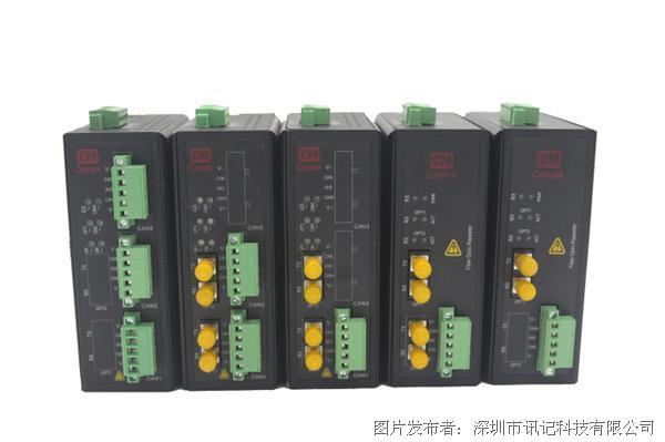讯记科技Can冗余光纤环网中继器,解决远距离传输问题