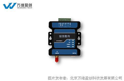 万维盈创  W3100SM-R短信数传模块