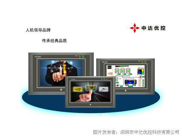 优控高清人机界面OP320-500B