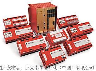 罗克韦尔GuardPLC安全控制系统