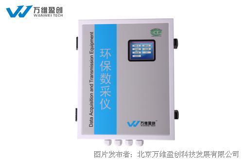 万维盈创 W5100HB-III环保数据采集传输仪