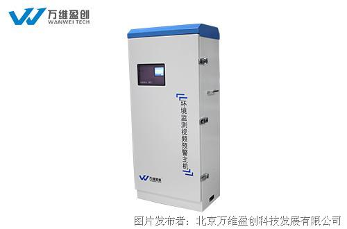 万维盈创W5100HB-DVM环境监测视频预警主机