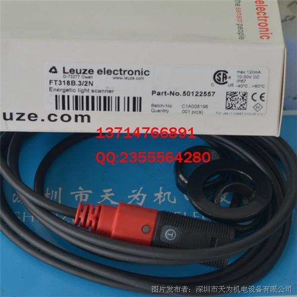 LEUZE劳易测ET318B/FT318B系列光电传感器