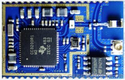 信驰达科技 WiFi CC3200模块