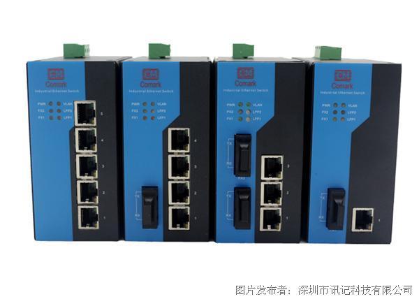 深圳讯记3电2光工业交换机百兆工业以太网交换机