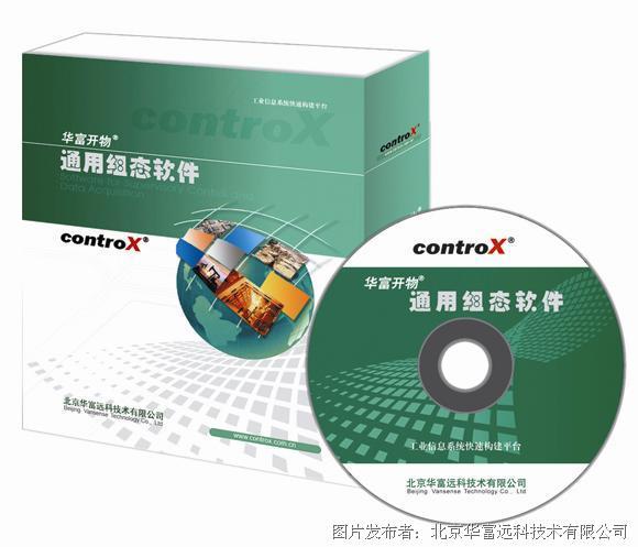 华富开物 controX通用版组态软件